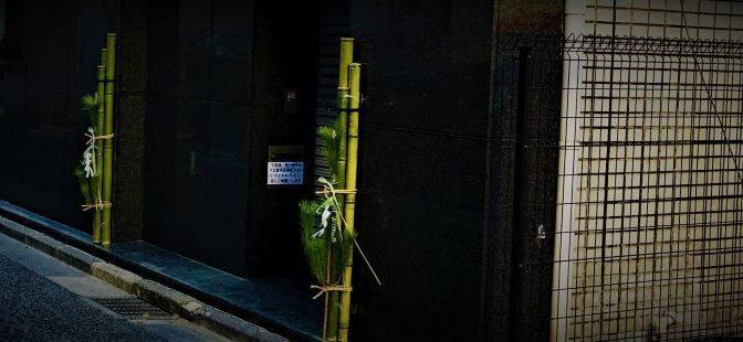 暴力団ヤクザ組事務所 閉鎖・撤去<br>部屋住み・当番・弱体化・マフィア化