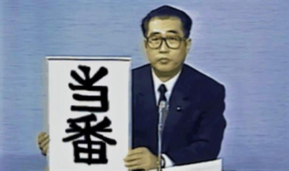 「平成」と暴力団ヤクザ<br>元号でバクチしてしまう